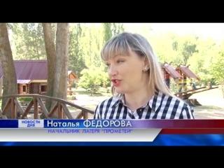 ОРТ Новости дня 21_06_2018 ДПЛ Прометей