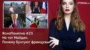 Не тот Майдан. Почему бунтуют французы ЯсноПонятно 23 by Олеся Медведева