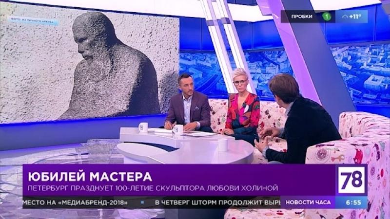 Петербург празднует столетие скульптора Любови Холиной