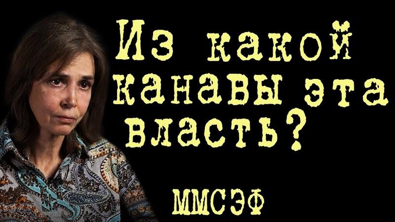 Из какой канавы эта власть ММСЭФ ОльгаЧетверикова