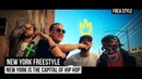 New York is The Capital of Hip Hop NEW YORK FREESTYLE Уличный Фристайл ГОРОД РЭПЕРОВ