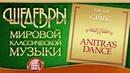 GRIEG ❂ ANITRA'S DANCE ❂ ШЕДЕВРЫ МИРОВОЙ КЛАССИЧЕСКОЙ МУЗЫКИ ❂
