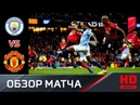 11.11.2018 Манчестер Сити - Манчестер Юнайтед - 3:1. Обзор матча