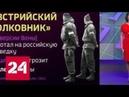 Какой в прошедшем году предстала Россия в западной прессе. Обзор Натальи Литовко - Россия 24