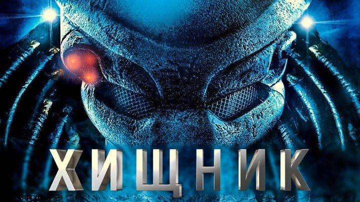 Хищник (2018) Боевик, Приключения, Ужасы, Фантастика