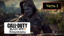 Call of Duty Black Ops III PS4 Бонус Кошмары Часть 1 Гипоцентр
