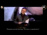 Народный артист России Валентини Клементьев читает строки романа в стихах