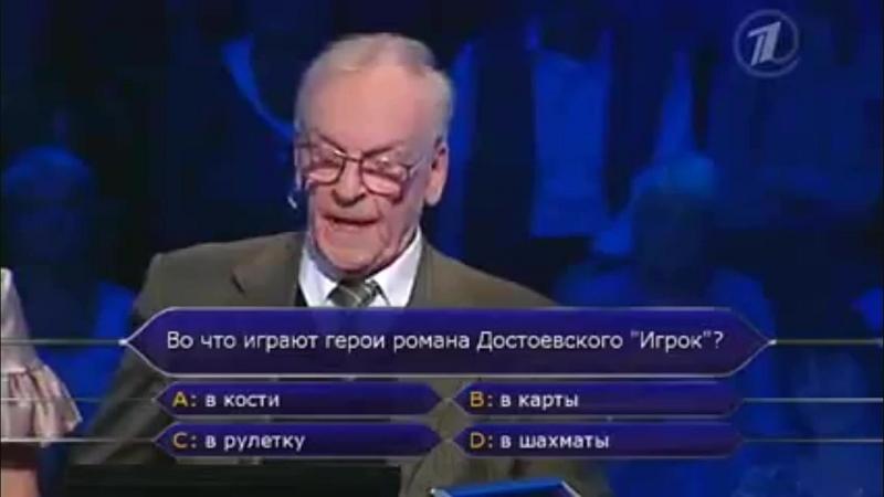 Кто хочет стать миллионером- Татьяна Веденеева и Игорь Кириллов- 15 сентября 2012