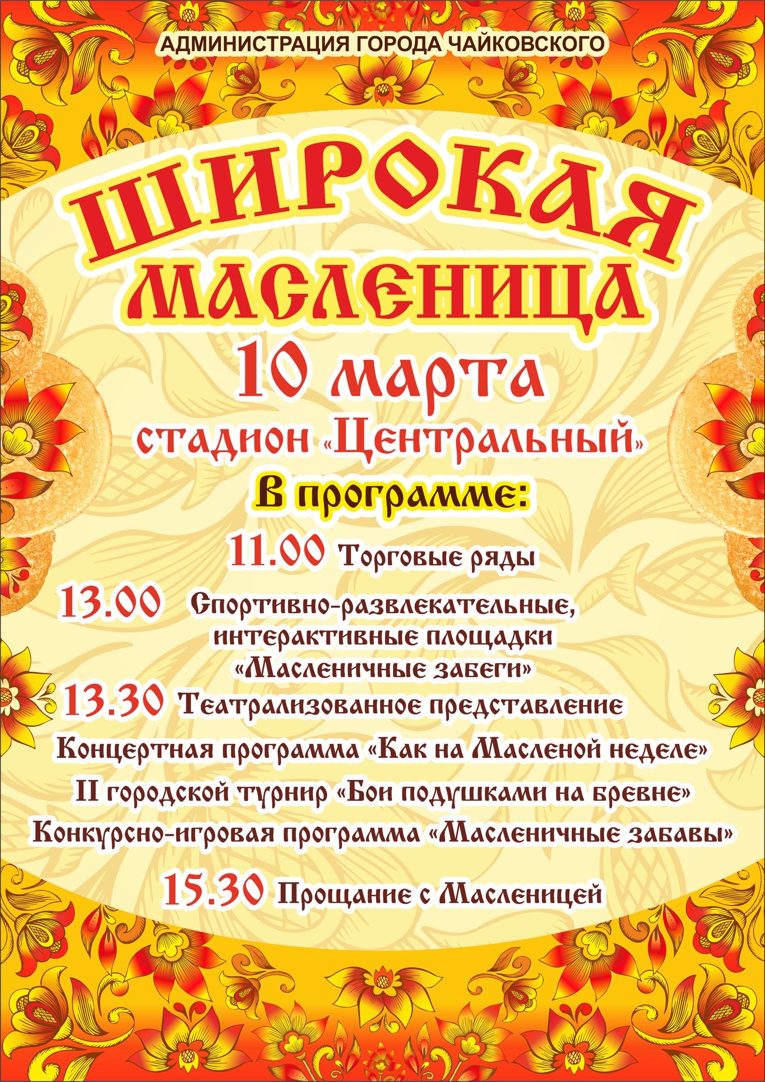 афиша, масленица, чайковский, 2019
