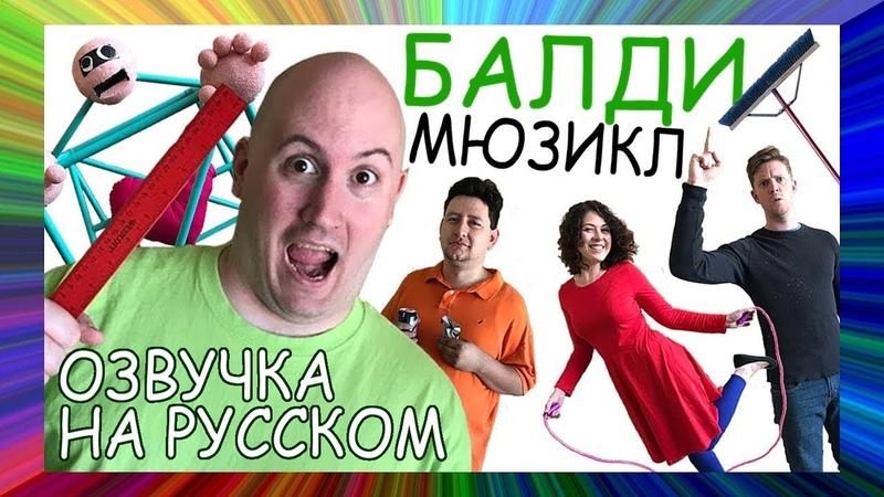 МЮЗИКЛ БАЛДИ ПЕСНЯ НА РУССКОМ ОЗВУЧКА BALDI'S BASICS THE MUSICAL Live Action Original Song RUS