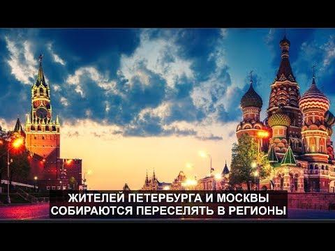 №659* Жителей Петербурга и Москвы собираются переселить в регионы