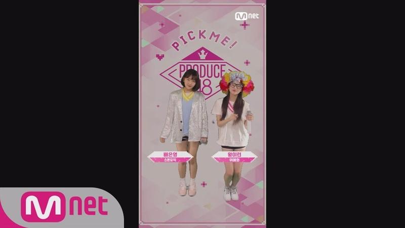 PRODUCE48 [48스페셜] 마이크, 내꺼야!ㅣ배은영(스톤뮤직)왕이런(위에화) - ♬소녀시대 1