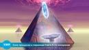 Сила прощения в пирамиде Света 5 го измерения