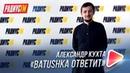 Автор блога Batushka ответит в эфире Радиус FM