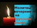Вечерние молитвы на русском языке перевод