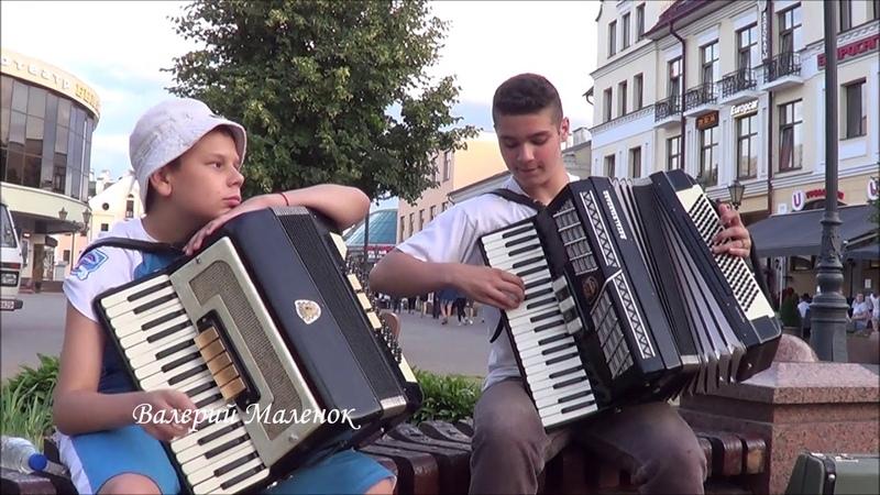 ГОЛУБОЙ ВАГОН Классно звучит на аккордеоне Brest Music Cover