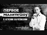 Самое честное шоу о лечении наркомании. СКОРО! Андрей Борисов.