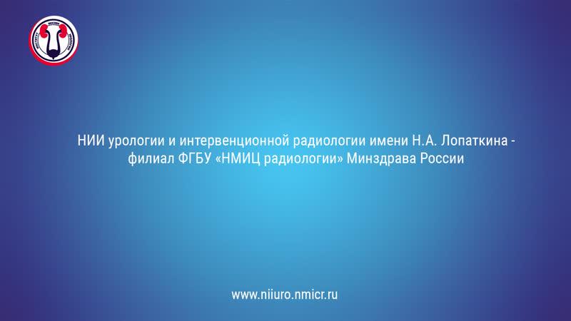 Приоритетные направления НИИ урологии и интервенционной радиологии им Н А Лопаткина