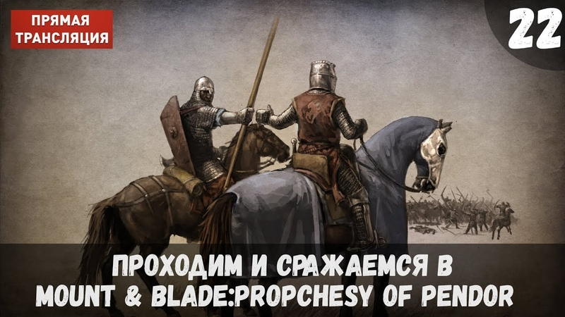 Стрим Mount Blade Prophesy of Pendor Часть №22
