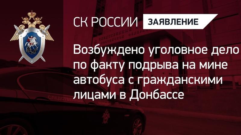 Возбуждено уголовное дело по факту подрыва на мине автобуса с гражданскими лицами в Донбассе