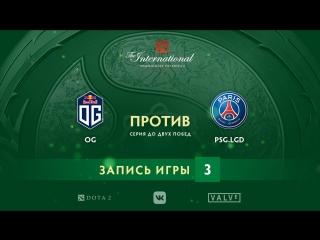 OG vs PSG.LGD — игра 3