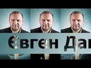 Евген Дашин Час рішає