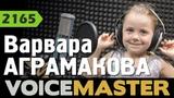 Варвара Аграмакова - Раз ладошка (Е.Зарицкая)