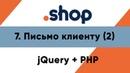 7. Письмо клиенту и менеджеру 2. Магазин PHPjQuery