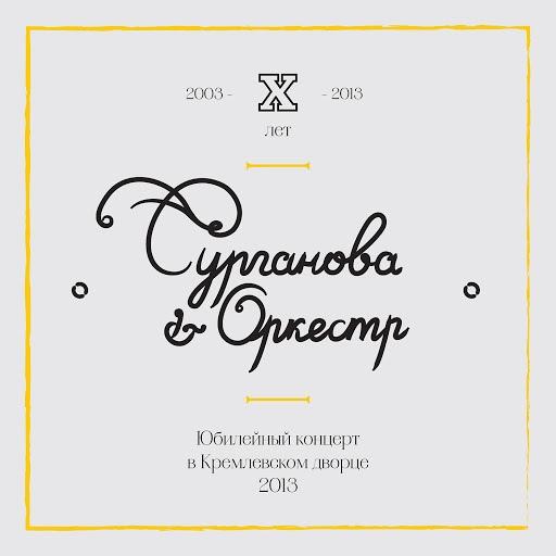 Сурганова и Оркестр альбом Юбилейный концерт в Кремлёвском дворце (Deluxe Version)