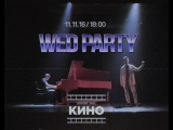 Wed Party Teaser-1