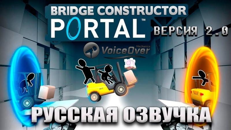 Bridge Constructor Portal - Русская озвучка v2.0