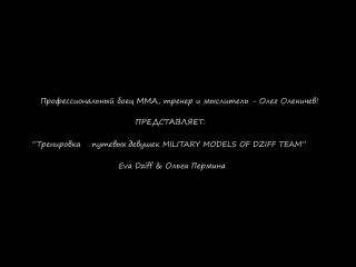 Боец ММА - Олег Оленичев!!!