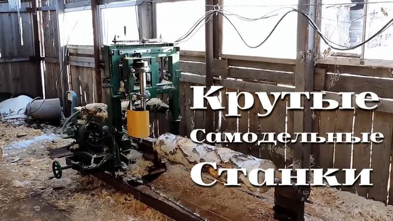 Крутые самодельные станки для малого бизнеса /|\ homemade machines for small businesses rhenst cfvjltkmyst cnfyrb lkz vfkjuj ,bp