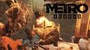 БЕЗУМНЫЙ АДМИРАЛ METRO Exodus Прохождение 15