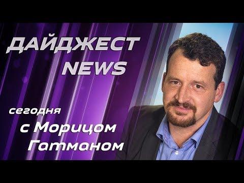 Digest news: Суд над украинскими моряками, Макрон идет в народ, а Мэй защищает сделку по Брекситу