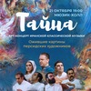 "3D-Арт-Концерт ""Тайна"" Музыка и Искусство Ирана"