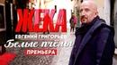 ЖЕКА Евгений Григорьев Белые пчелы Official Video HD