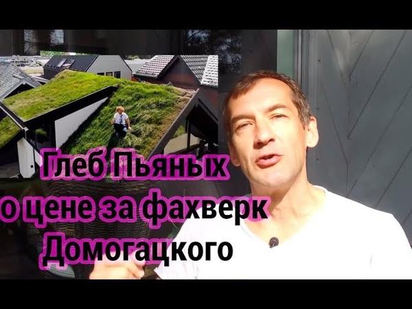 Глеб П критикует цену за фахверк Домогацкого