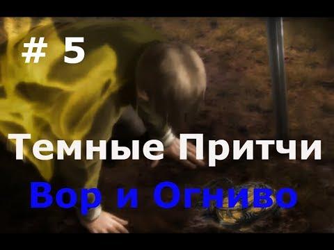 Темные Притчи 12: Вор и Огниво 5