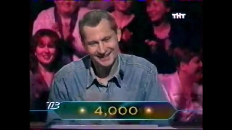 О счастливчик 01 12 2000