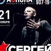 21.11   СЕРГЕЙ БОБУНЕЦ   AURORA