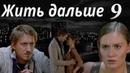 ЖИТЬ ДАЛЬШЕ - мелодрама - 9 серия