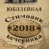 Стимпанк-вечеринка 2018 (Юбилейная!)