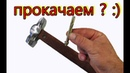 Сделай и себе такое интересные идеи для молотка a simple idea with a hammer
