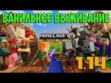 МАЙНКРАФТ ВЫЖИВАНИЕ #37 НОВАЯ ДЕРЕВНЯ МАЙНКРАФТ ВАНИЛЬНОЕ ВЫЖИВАНИЕ В minecraft 2019 без матов
