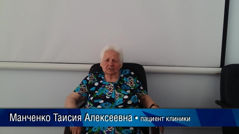 Отзыв Манченко Таисии Алексеевны