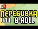 Перебивка или b-roll для YouTube
