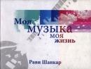 📖 Читаем «Моя музыка – моя жизнь» Рави Шанкара Гл №2 Мои учителя и разговариваем о музыке 🎷🎺🎸