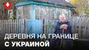 Оружие, волки и 37 жителей. Как живет деревня на границе в с Украиной