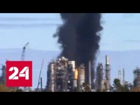 Пять человек пострадали при взрыве, который произошел на крупнейшем в Канаде НПЗ - Россия 24
